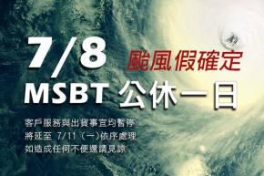 MSBT typhoon 20160708